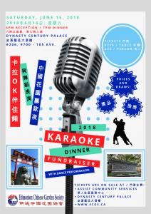 2018 Karaoke Dinner Night